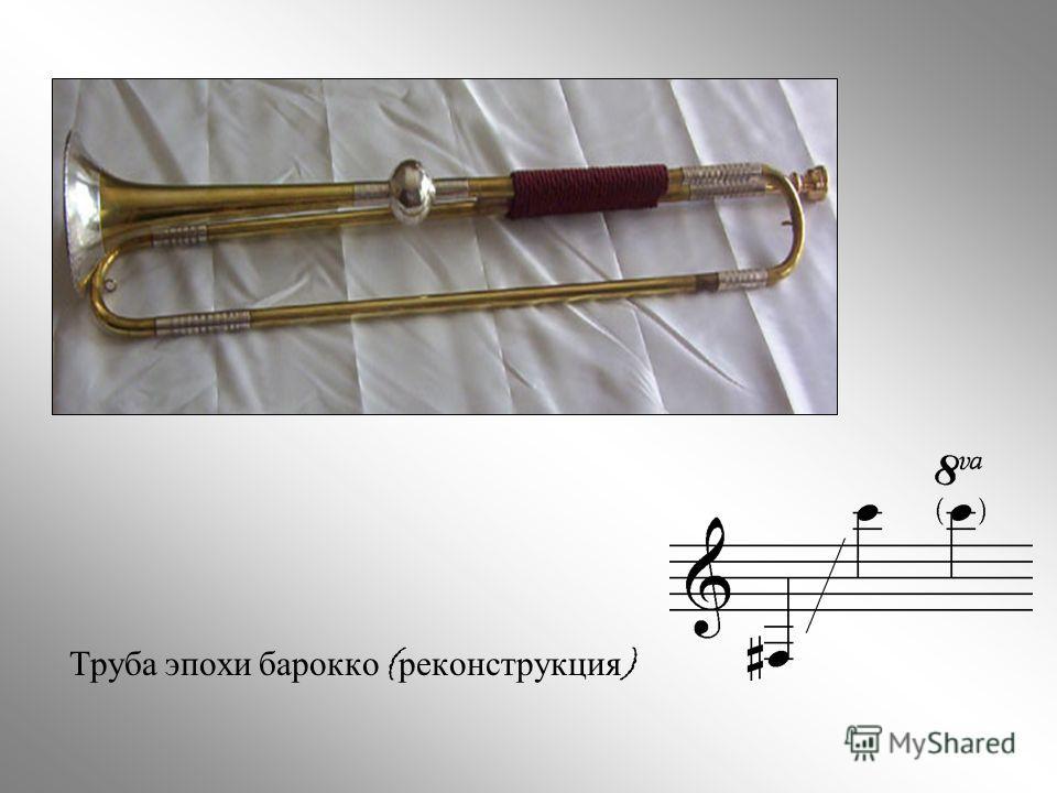 Труба эпохи барокко ( реконструкция )