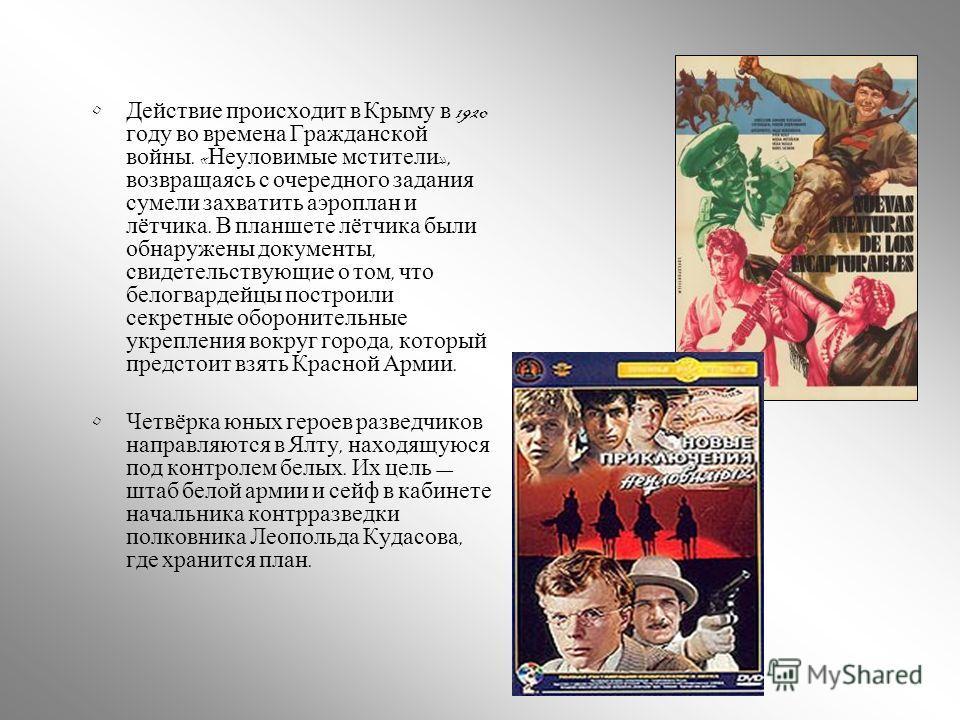 Действие происходит в Крыму в 1920 году во времена Гражданской войны. « Неуловимые мстители », возвращаясь с очередного задания сумели захватить аэроплан и лётчика. В планшете лётчика были обнаружены документы, свидетельствующие о том, что белогварде