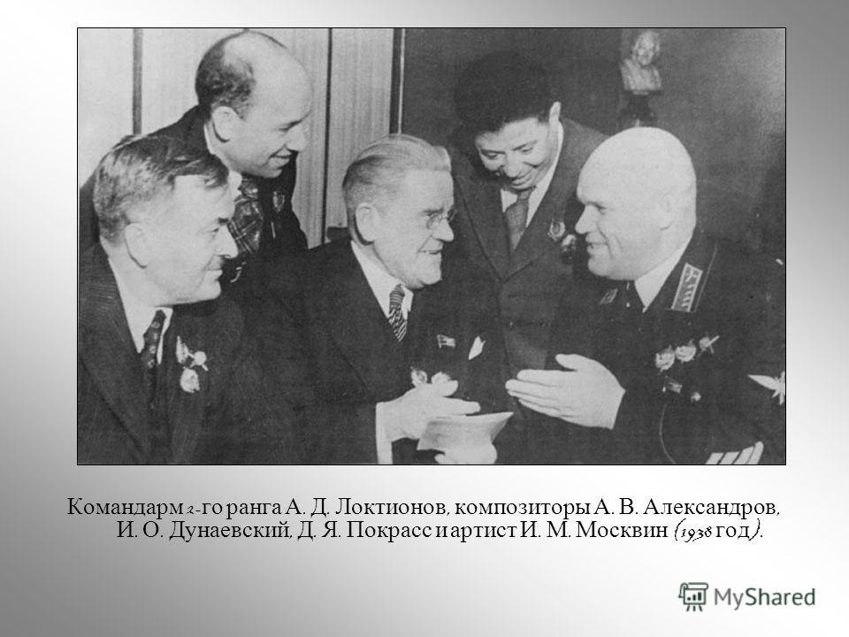 Командарм 2- го ранга А. Д. Локтионов, композиторы А. В. Александров, И. О. Дунаевский, Д. Я. Покрасс и артист И. М. Москвин (1938 год ).