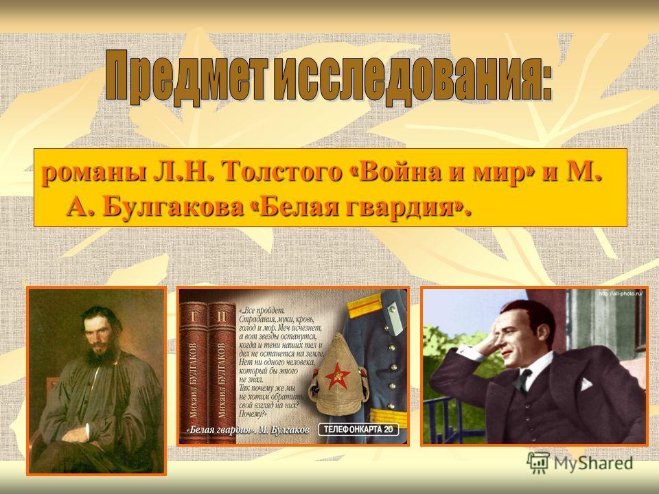 романы Л. Н. Толстого « Война и мир » и М. А. Булгакова « Белая гвардия ».