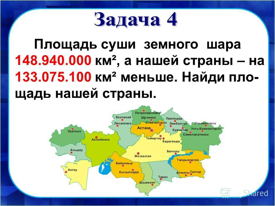 Дорога от посёлка до города равна 8 км. Петя прошел 3 км. Какую часть дороги он прошел? 8 км