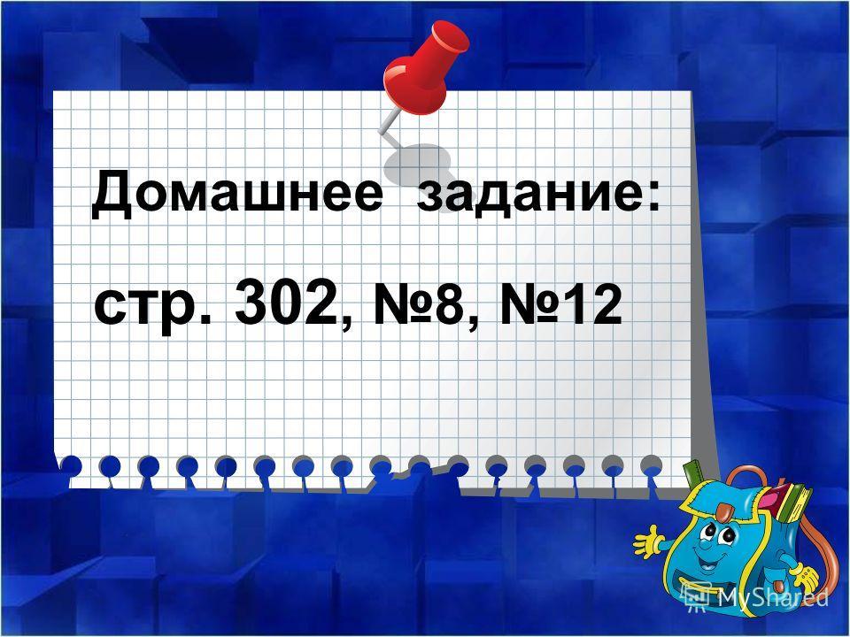 стр. 302, 9