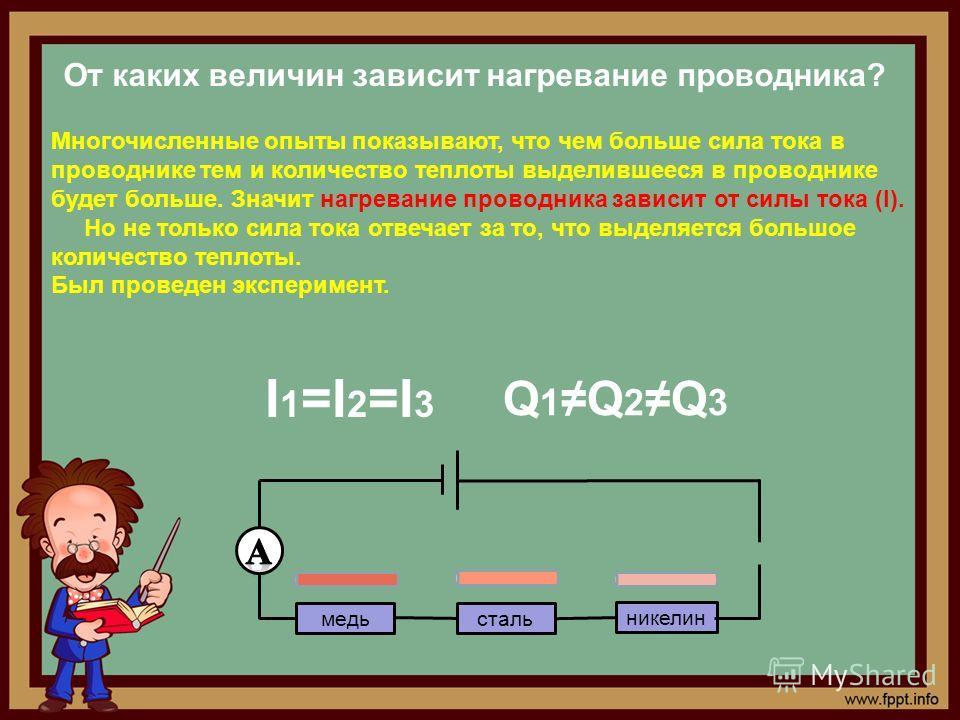 От каких величин зависит нагревание проводника? Многочисленные опыты показывают, что чем больше сила тока в проводнике тем и количество теплоты выделившееся в проводнике будет больше. Значит нагревание проводника зависит от силы тока (I). Но не тольк