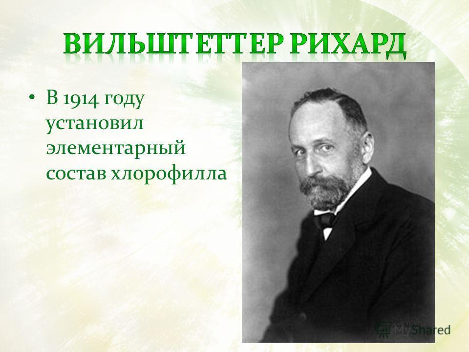 В 1914 году установил элементарный состав хлорофилла
