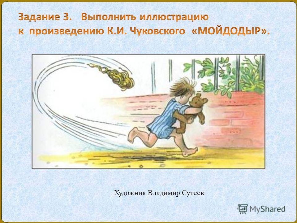 Художник Владимир Сутеев