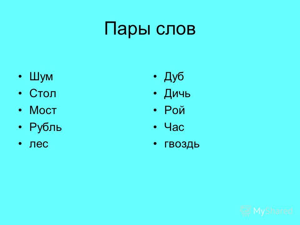 Пары слов Шум Стол Мост Рубль лес Дуб Дичь Рой Час гвоздь