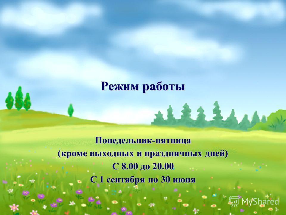 Режим работы Понедельник-пятница (кроме выходных и праздничных дней) С 8.00 до 20.00 С 1 сентября по 30 июня