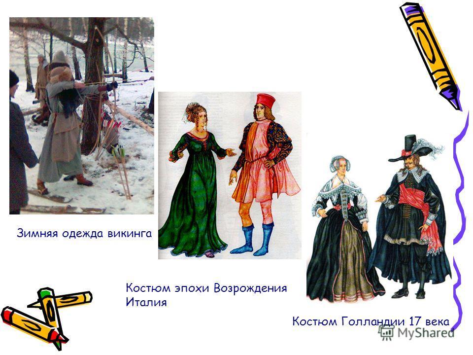 Зимняя одежда викинга Костюм эпохи Возрождения Италия Костюм Голландии 17 века