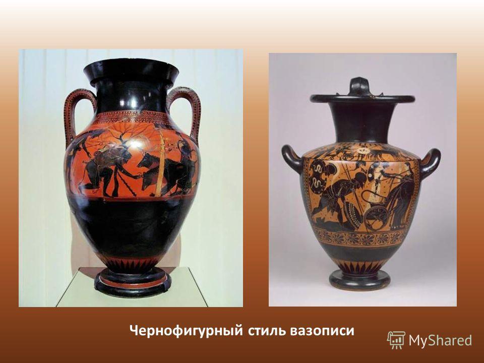ч Чернофигурный стиль вазописи