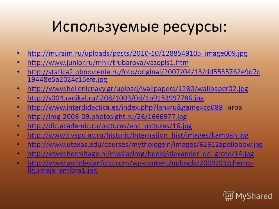 Используемые ресурсы: http://murzim.ru/uploads/posts/2010-10/1288549105_image009.jpg http://www.junior.ru/mhk/trubarova/vazopis1.htm http://statica2.obnovlenie.ru/foto/original/2007/04/13/dd5535762e9d7c 19448e5a2024c15efe.jpg http://statica2.obnovlen