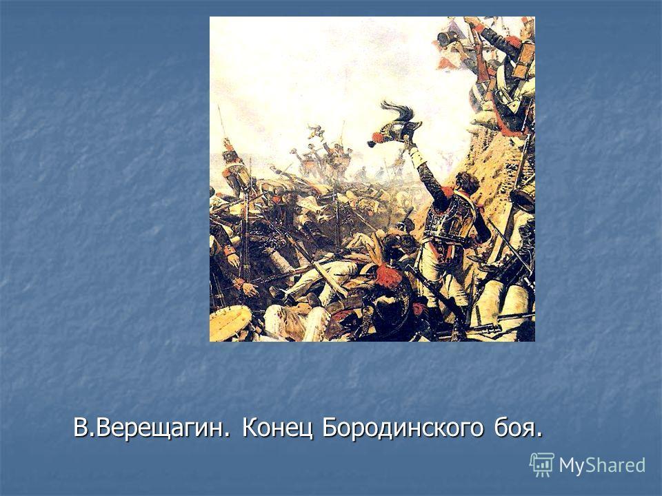 В.Верещагин. Конец Бородинского боя.
