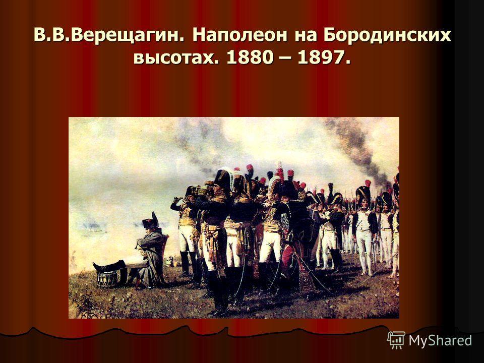 В.В.Верещагин. Наполеон на Бородинских высотах. 1880 – 1897.