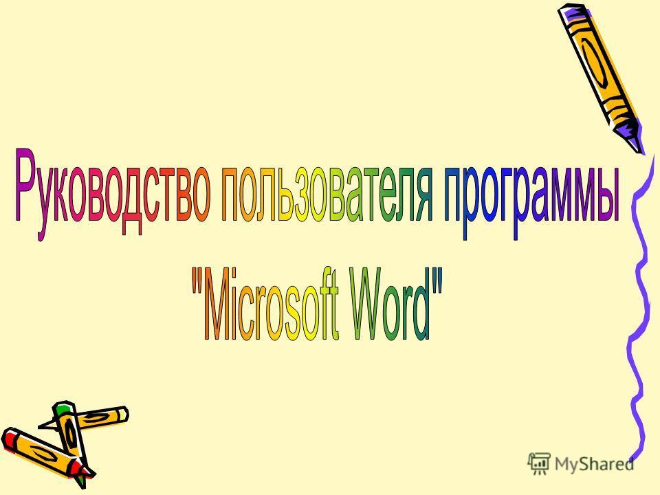 Программу майкрософт ворд для работы