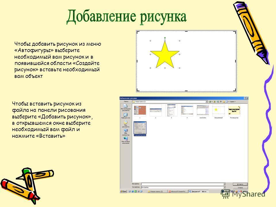 Чтобы добавить рисунок из меню «Автофигуры» выберите необходимый вам рисунок и в появившейся области «Создайте рисунок» вставьте необходимый вам объект Чтобы вставить рисунок из файла на панели рисования выберите «Добавить рисунок», в открывшемся окн