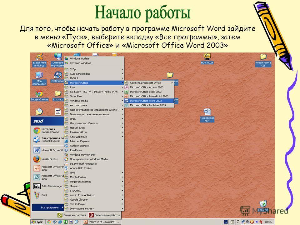 Для того, чтобы начать работу в программе Microsoft Word зайдите в меню «Пуск», выберите вкладку «Все программы», затем «Microsoft Office» и «Microsoft Office Word 2003»