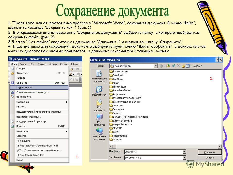 1. После того, как откроется окно программ Microsoft Word, сохраните документ. В меню Файл, щелкните команду Сохранить как... (рис. 1) 2. В открывшемся диалоговом окне Сохранение документа выберите папку, в которую необходимо сохранить файл. (рис. 2)