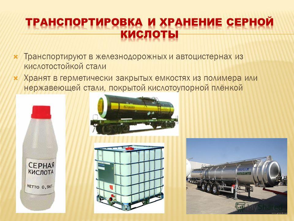 Транспортируют в железнодорожных и автоцистернах из кислотостойкой стали Хранят в герметически закрытых емкостях из полимера или нержавеющей стали, покрытой кислотоупорной плёнкой