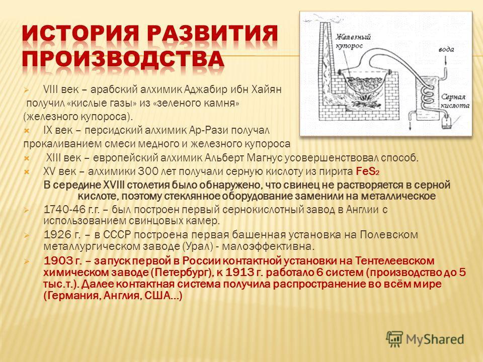 VIII век – арабский алхимик Аджабир ибн Хайян получил «кислые газы» из «зеленого камня» (железного купороса). IX век – персидский алхимик Ар-Рази получал прокаливанием смеси медного и железного купороса XIII век – европейский алхимик Альберт Магнус у