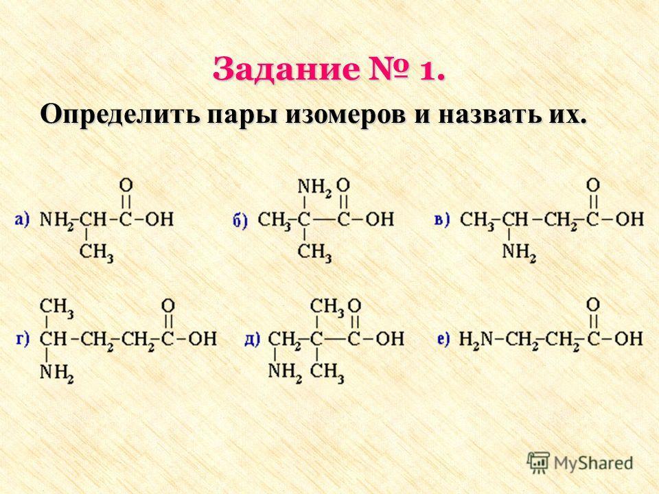 Задание 1. Определить пары изомеров и назвать их.