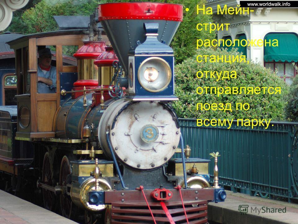 На Мейн- стрит расположена станция, откуда отправляется поезд по всему парку.