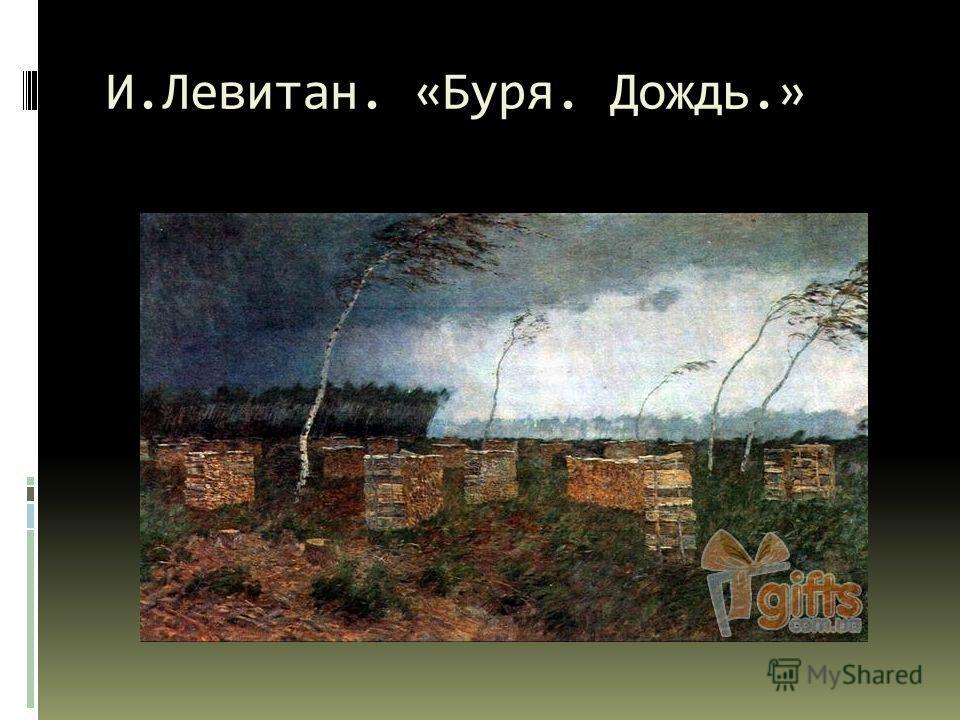 И.Левитан. «Буря. Дождь.»