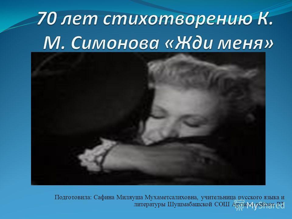 Подготовила: Сафина Миляуша Мухаметсалиховна, учительница русского языка и литературы Шушмабашской СОШ Арского района РТ