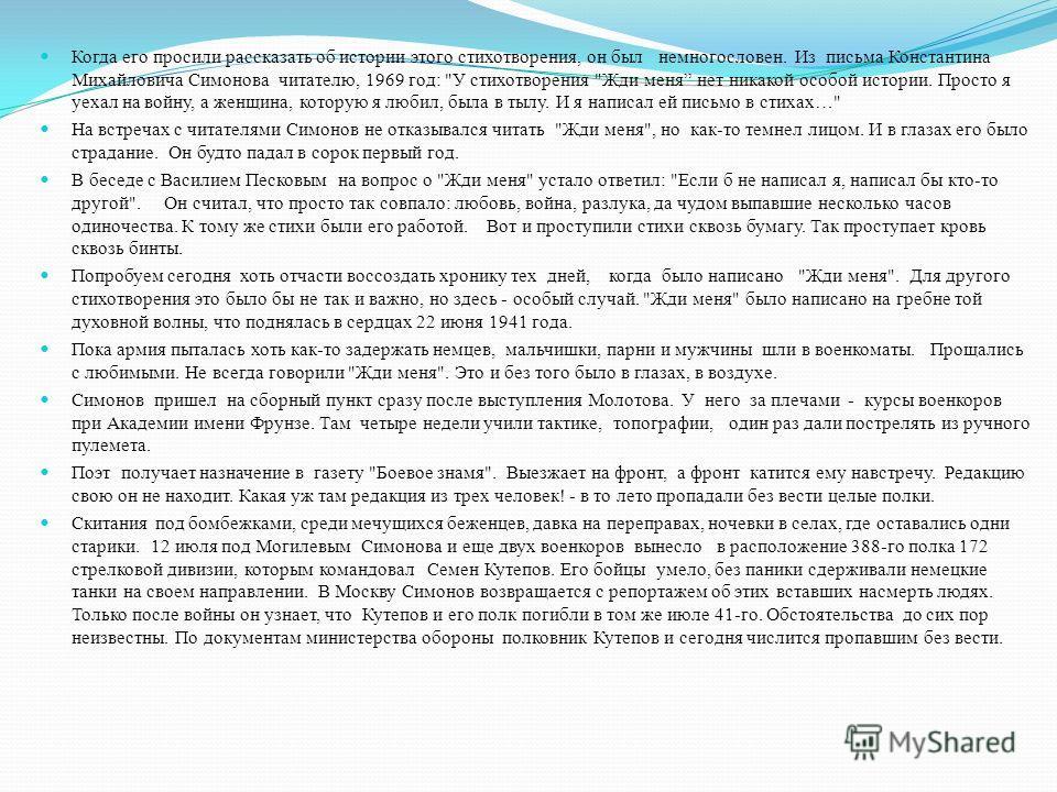 Когда его просили рассказать об истории этого стихотворения, он был немногословен. Из письма Константина Михайловича Симонова читателю, 1969 год: