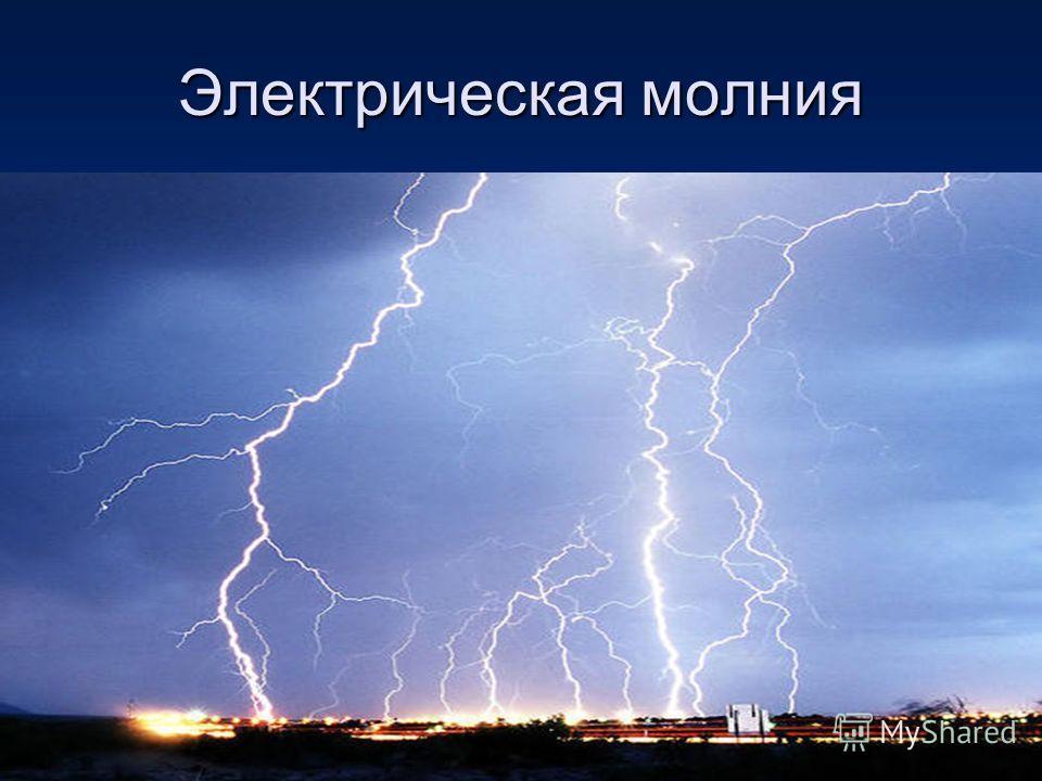 Электрическая молния