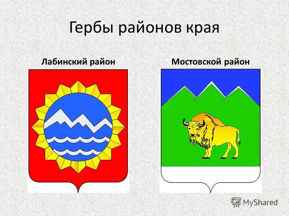 Гербы районов края Лабинский районМостовской район