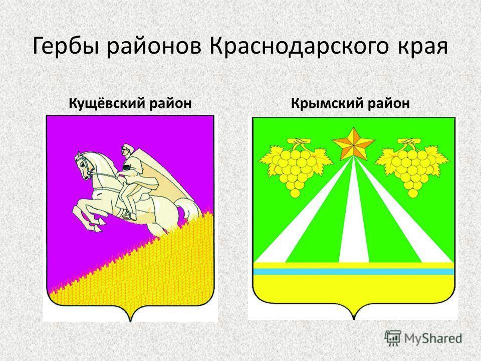 Гербы районов Краснодарского края Кущёвский районКрымский район