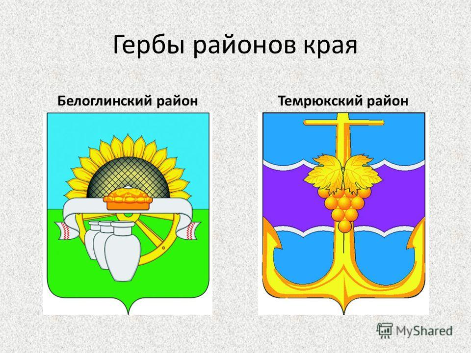Гербы районов края Белоглинский районТемрюкский район