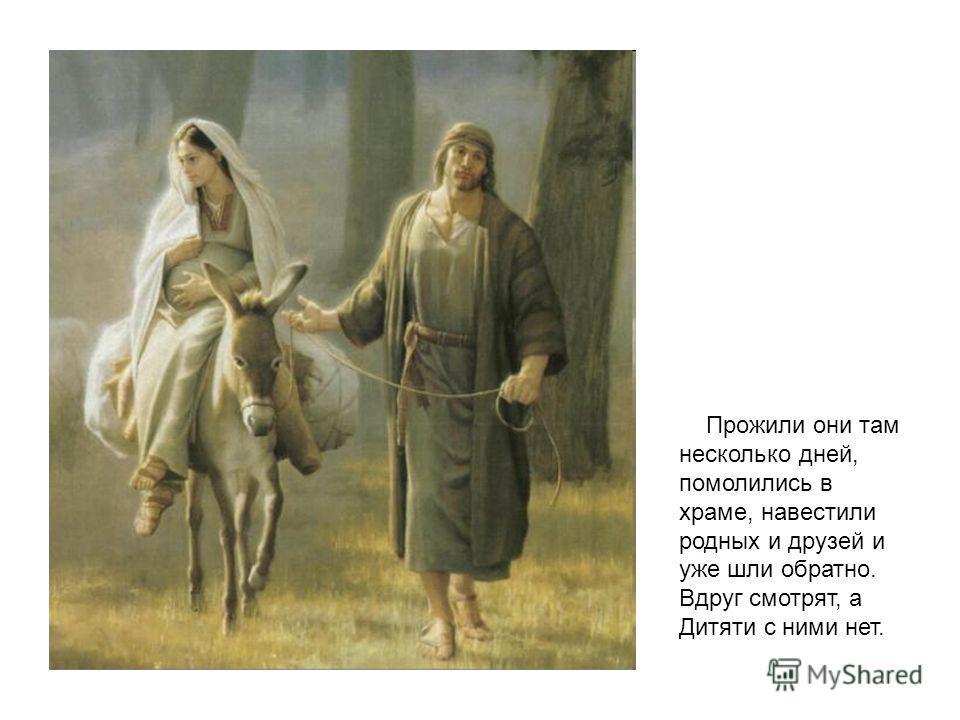 Прожили они там несколько дней, помолились в храме, навестили родных и друзей и уже шли обратно. Вдруг смотрят, а Дитяти с ними нет.