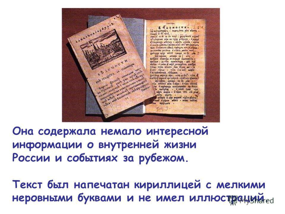 Она содержала немало интересной информации о внутренней жизни России и событиях за рубежом. Текст был напечатан кириллицей с мелкими неровными буквами и не имел иллюстраций.