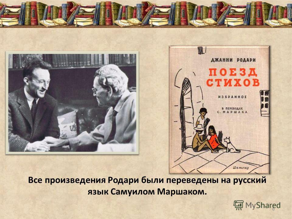 Все произведения Родари были переведены на русский язык Самуилом Маршаком. 6