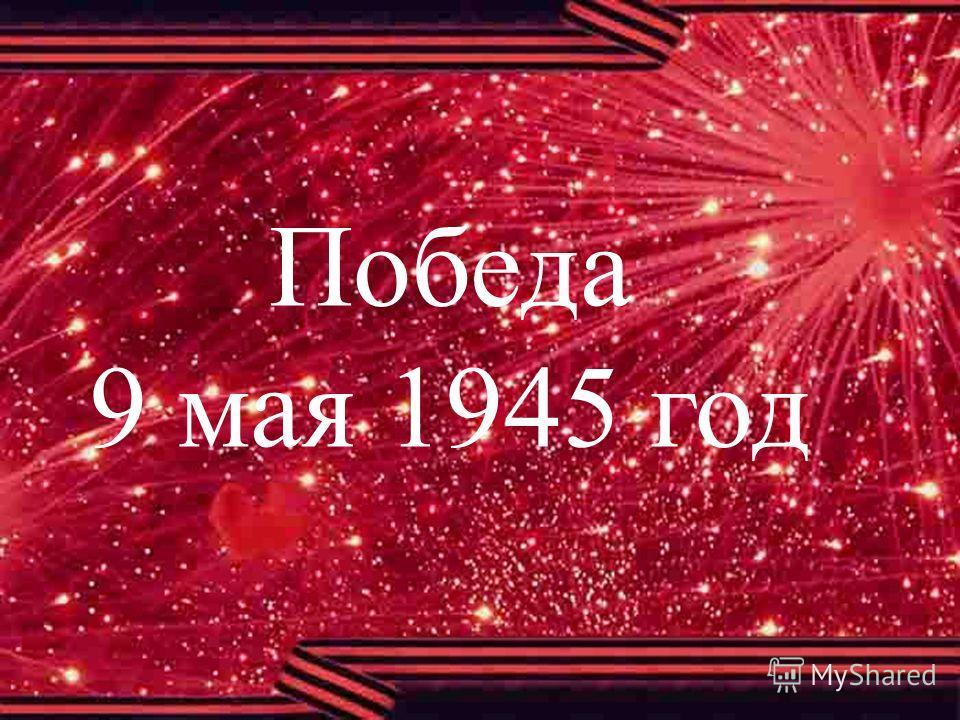 Победа 9 мая 1945 год