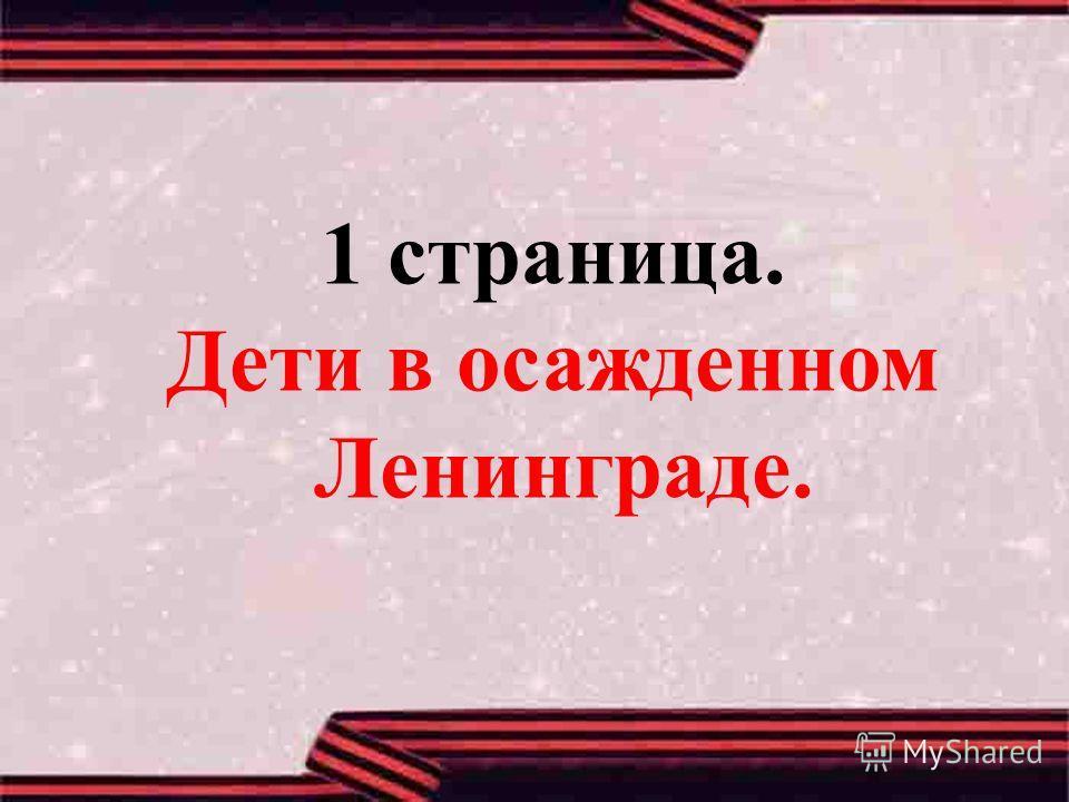1 страница. Дети в осажденном Ленинграде.