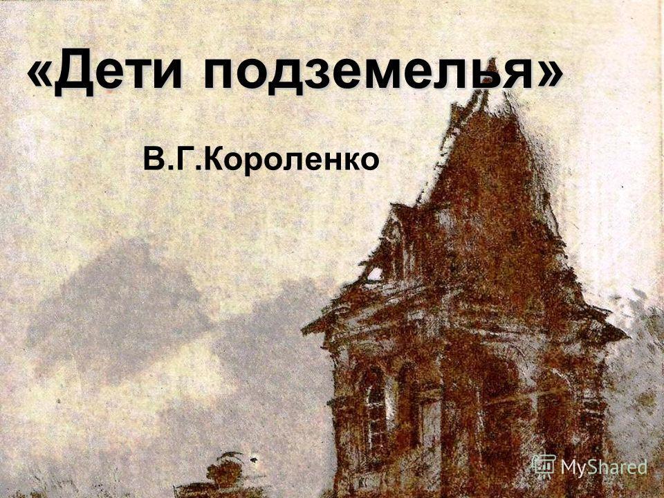 «Дети подземелья» В.Г.Короленко