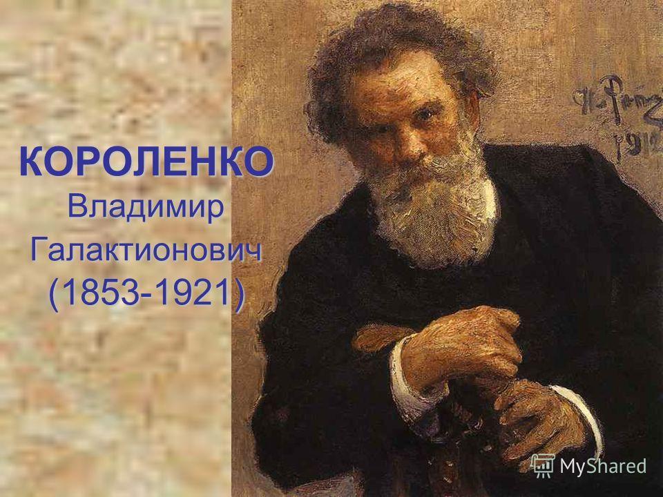 КОРОЛЕНКО Владимир Галактионович (1853-1921)