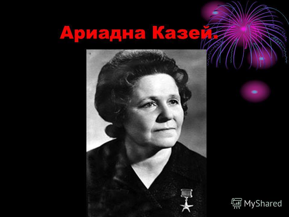 Ариадна Казей.