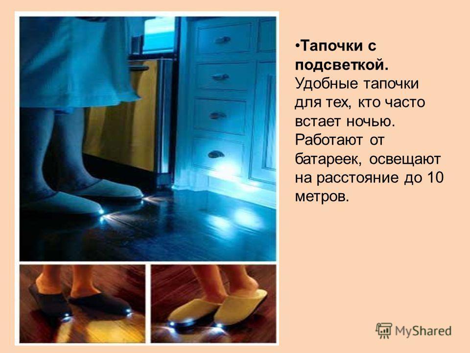 Тапочки с подсветкой. Удобные тапочки для тех, кто часто встает ночью. Работают от батареек, освещают на расстояние до 10 метров.