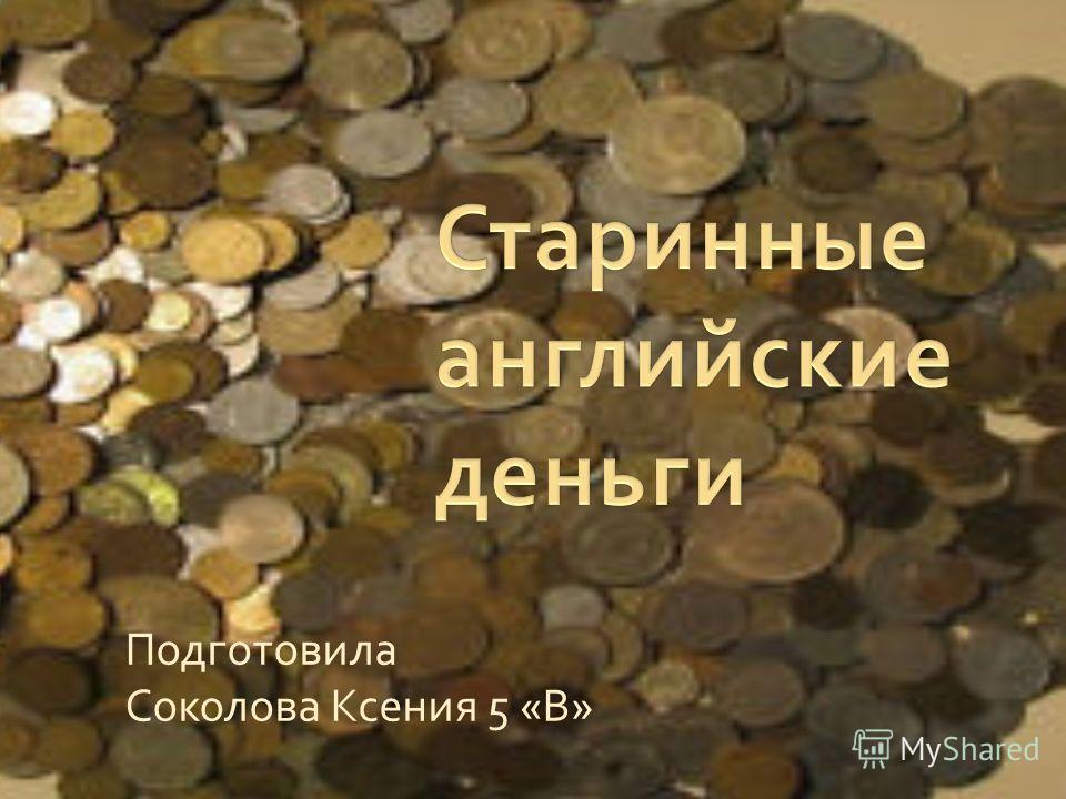 Подготовила Соколова Ксения 5 «В»