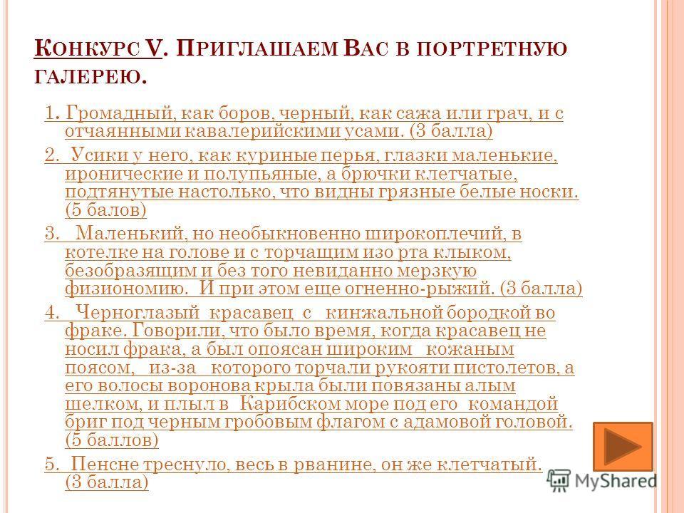 К ОНКУРС IV.