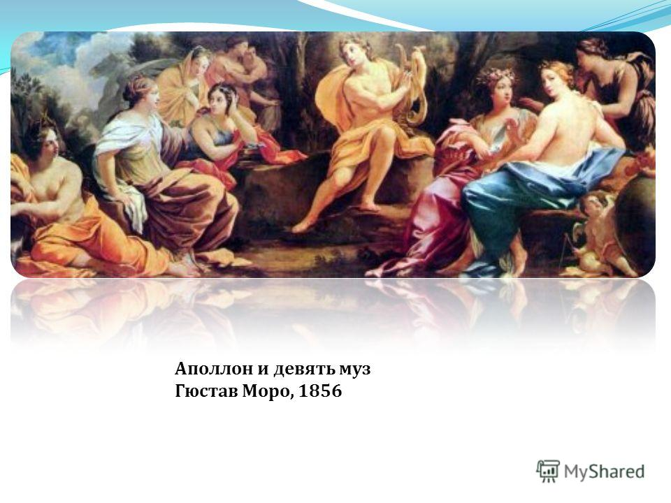 Аполлон и девять муз Гюстав Моро, 1856