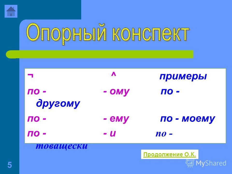 5 ¬ ^ примеры по - - ому по - другому по - - ему по - моему по - - и по - товащески Продолжение О.К.