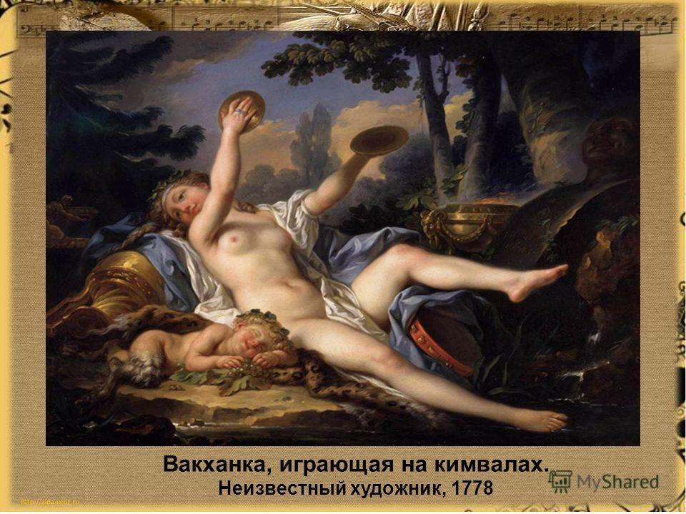 Вакханка, играющая на кимвалах. Неизвестный художник, 1778