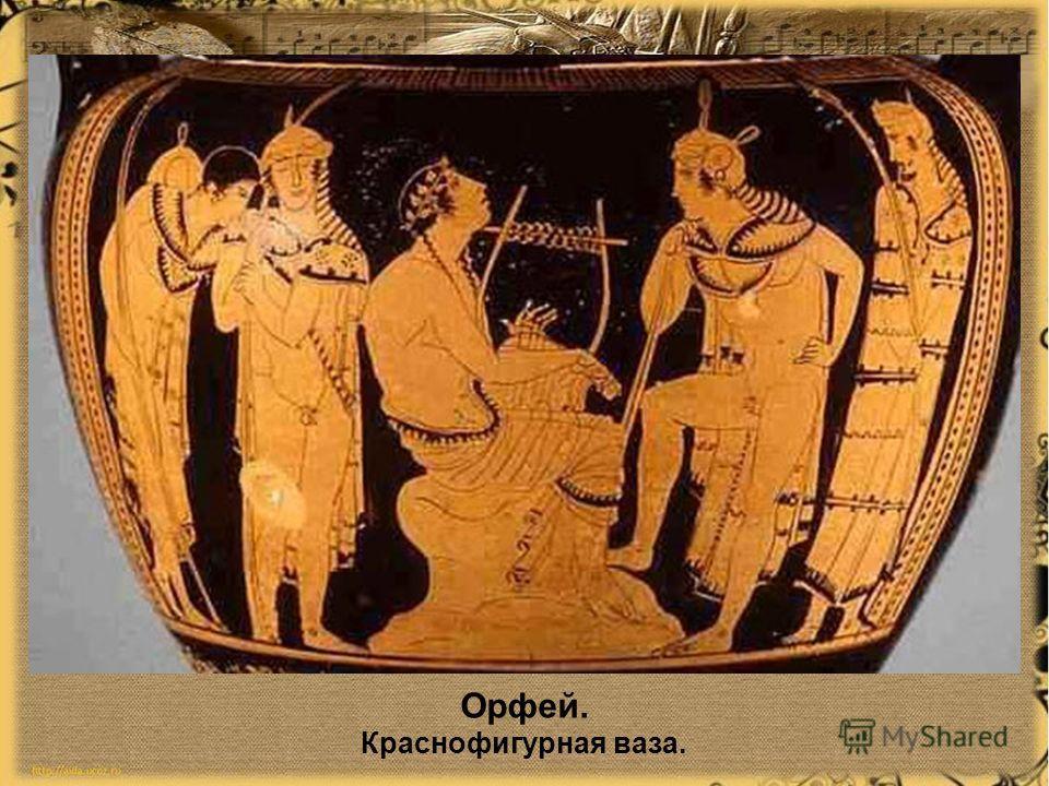 Орфей. Краснофигурная ваза.