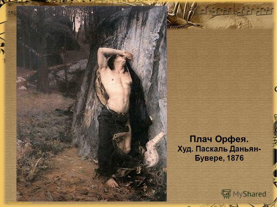 Плач Орфея. Худ. Паскаль Даньян- Бувере, 1876