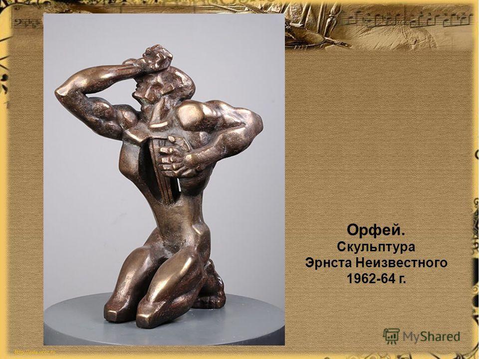 Орфей. Скульптура Эрнста Неизвестного 1962-64 г.