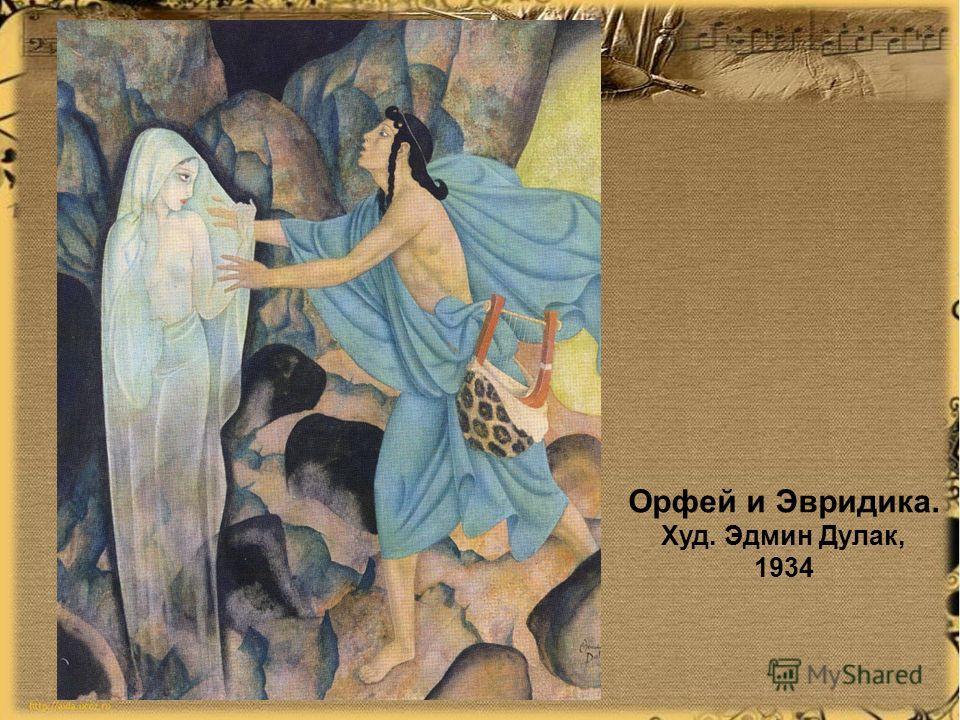 Орфей и Эвридика. Худ. Эдмин Дулак, 1934