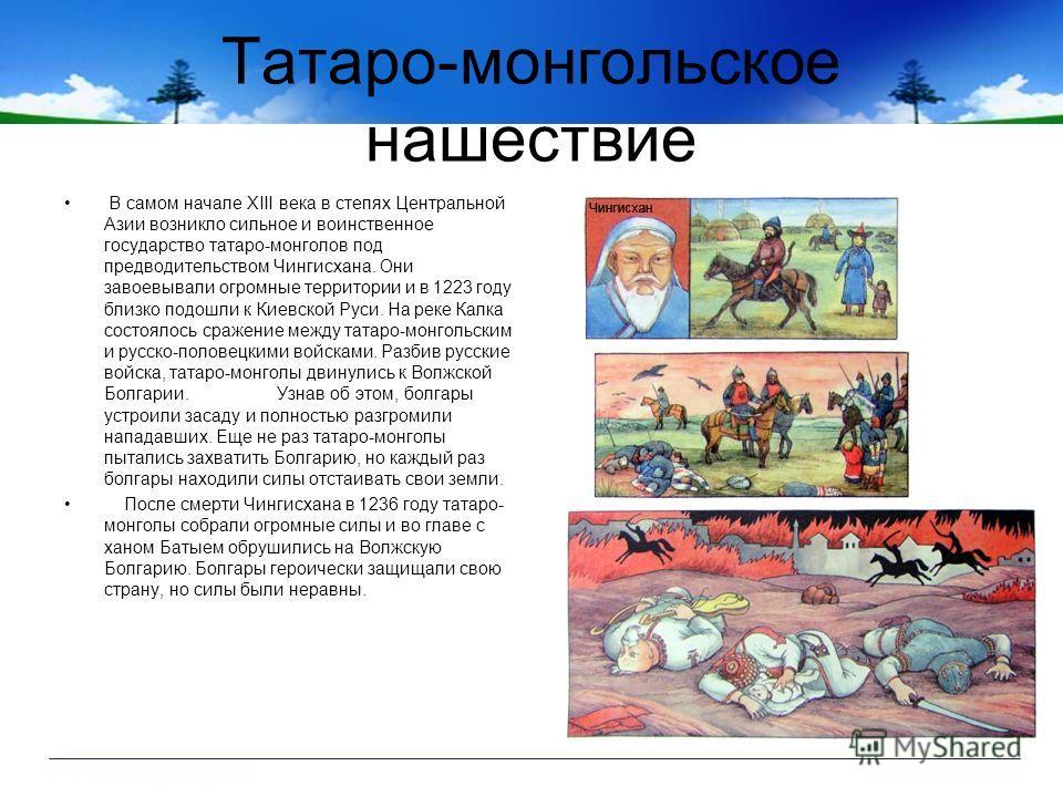 Татаро-монгольское нашествие В самом начале XIII века в степях Центральной Азии возникло сильное и воинственное государство татаро-монголов под предводительством Чингисхана. Они завоевывали огромные территории и в 1223 году близко подошли к Киевской